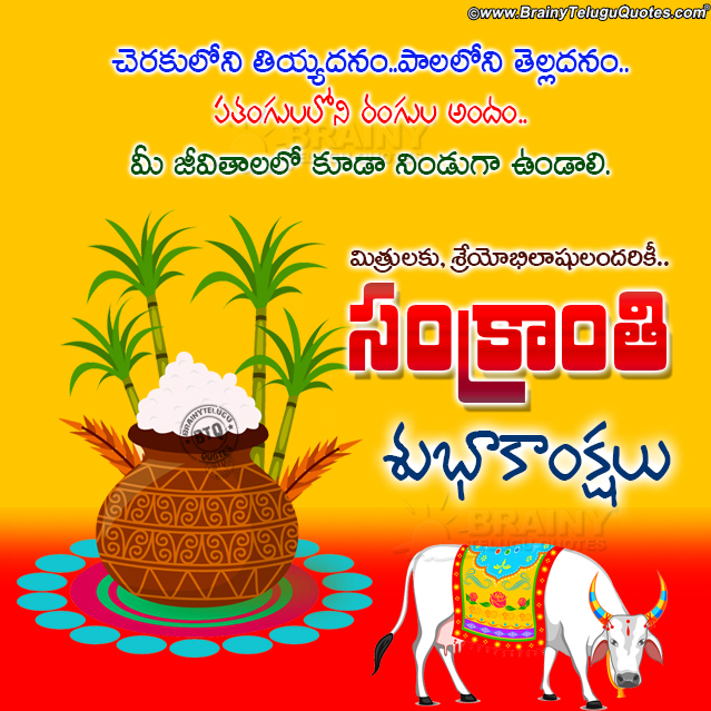 sankranthi greetings in telugu, telugu sankranthi images, sankranthi poems in telugu
