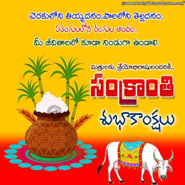 sankranthi greetings in telugu, telugu sankranthi images, sankranthi poems in telugu