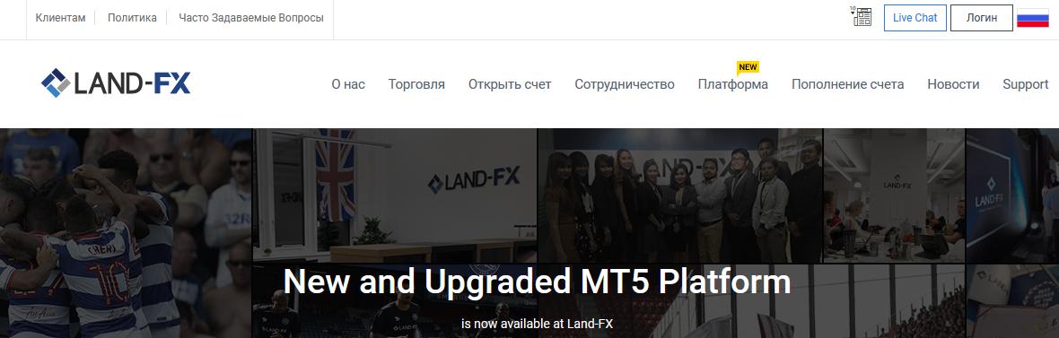Мошеннический сайт land-fx.com – Отзывы, развод. Компания Land-FX мошенники