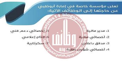 مؤسسة-خاصة-أبوظبي