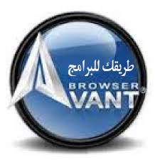 تحميل متصفح افانت عربى مجانا 2019 -Download Avant Browser 2019 Free