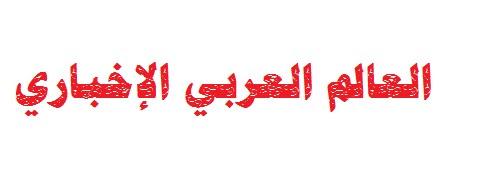 العالم العربي الإخباري