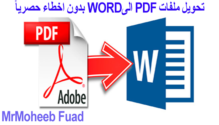 طريقة تحويل ملفات Pdf الى Word يدعم اللغة العربية