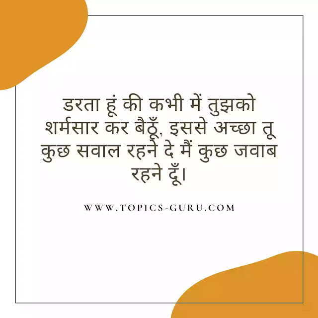 Naseeb status in Hindi-www.topic-guru.com