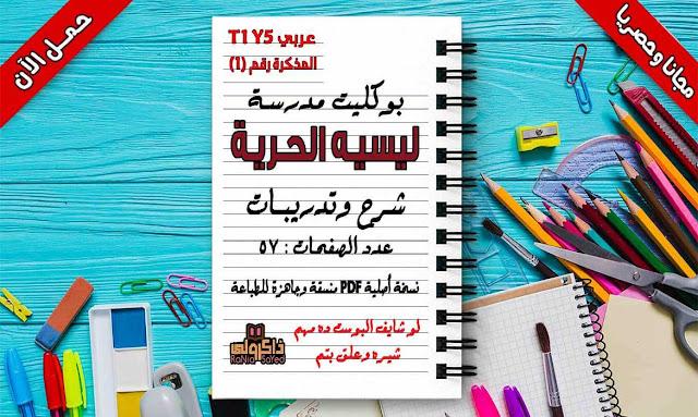 تحميل مذكرة لغة عربية للصف الخامس الابتدائي الترم الاول لمدرسة ليسيه الحرية (حصريا)
