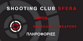Sfera Gun Club: Jimenez Arms J A  Nine 9mm Πιστόλι (153
