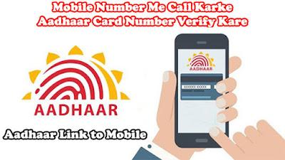 Aadhaar Link to Mobile