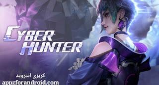 تحميل لعبة cyber hunter للاندرويد | تحميل لعبة هانتر بحجم صغير جداً