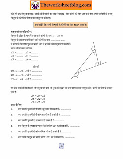 Worksheet on Properties of Triangle | Triangle & its Properties