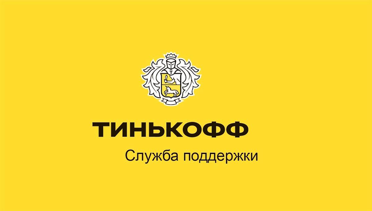 Тинькофф банк техподдержка, телефон и горячая линия