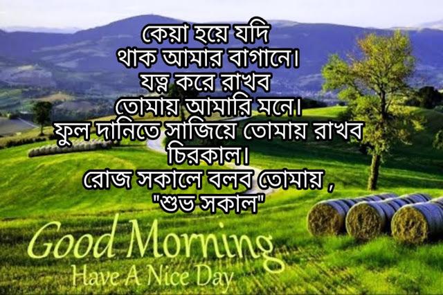 good-morning-bengali-quotes
