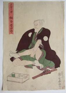 五渡亭国貞 りやう竹 松本幸四郎の浮世絵版画販売買取ぎゃらりーおおのです。愛知県名古屋市にある浮世絵専門店。