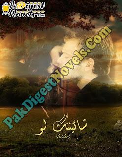 Shining Love Novel By Pari Pari