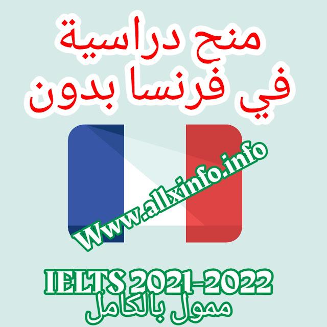 منح دراسية في فرنسا بدون IELTS 2021-2022   ممول بالكامل