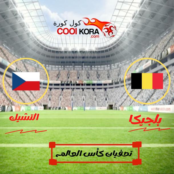 كول كورة تقرير  مباراة بلجيكا أمام جمهورية التشيك cool kora تصفيات كأس العالم