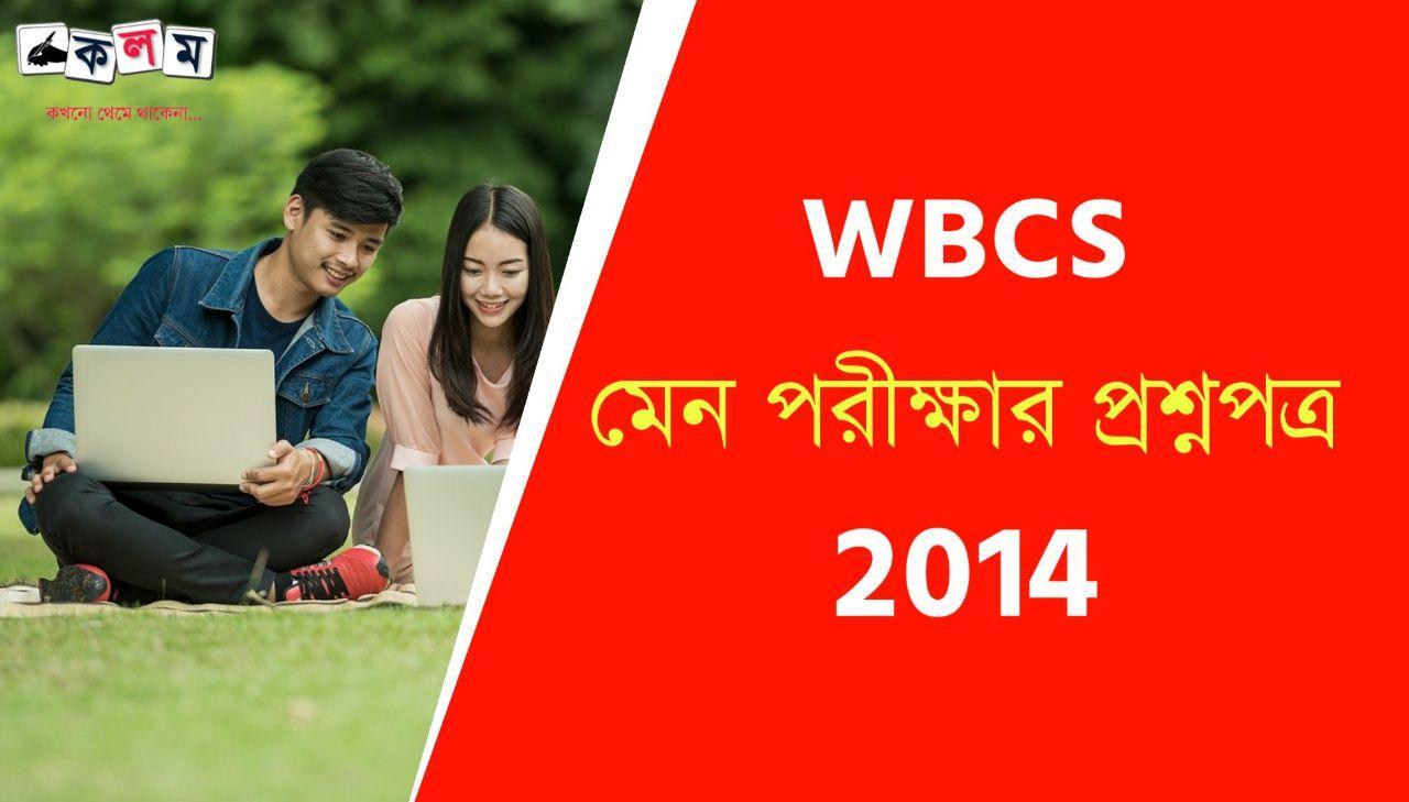 WBCS Main Question Paper 2014 PDF Download | WBCS Main Previous Year Question Papers PDF