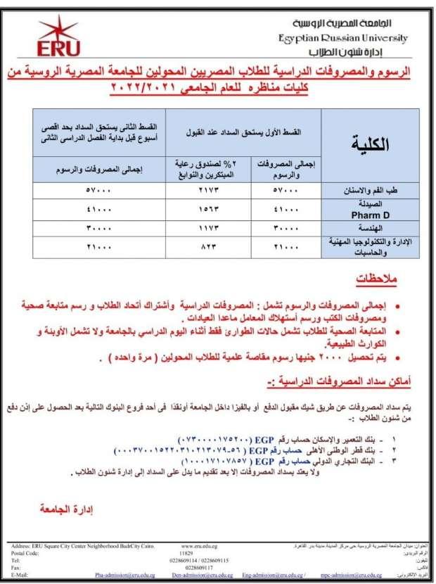 اسعار الجامعات الخاصة 2021 / 2022 |  أرخص 6 كليات في الجامعات الخاصة 7