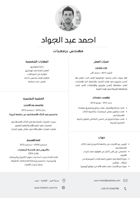 إنشاء سيرة ذاتية PDF انجليزي