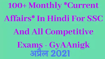 April 2021 Most Important 100+ Current Affairs In Hindi For SSC Exams Pdf - GyAAnigk