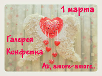 Ах, amore - amore..