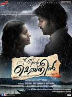 Ennu Ninte Moideen 2015 480p Malayalam DVDRip Full Movie Download
