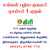 New address of our TRICHY show room