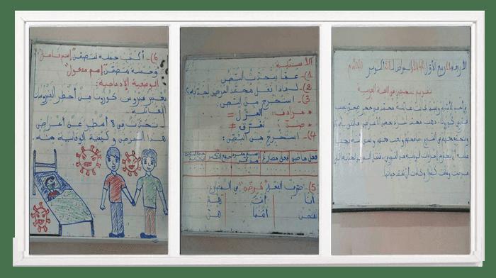 تقويم تشخيصي في اللغة العربية للسنة الرابعة ابتدائي 2020