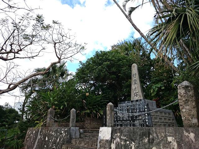 稲嶺区の慰霊之塔の写真