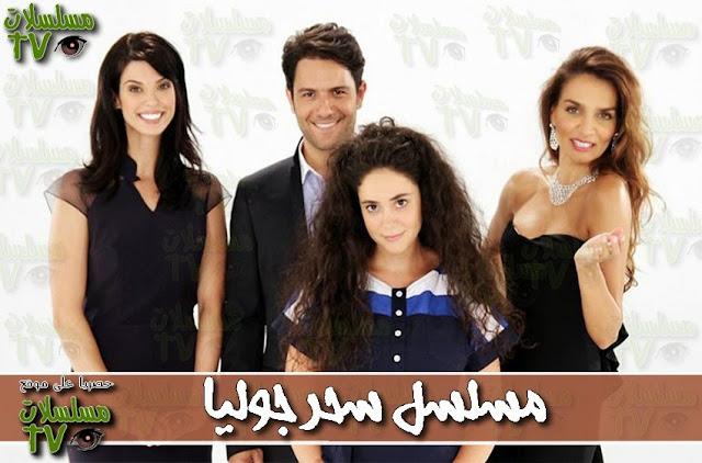نظرة دراما مسلسل سحر جوليا الحلقة 38 Sehr Jolia Ep