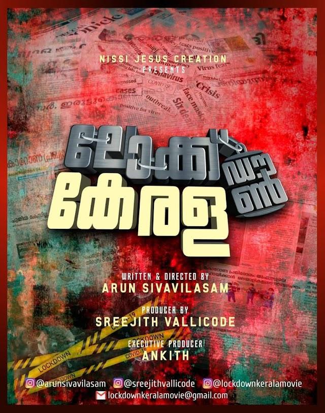 CASTING CALL FOR AN UPCOMING MOVIE 'LOCK DOWN KERALA (ലോക്ക്ഡൗൺ കേരള)'