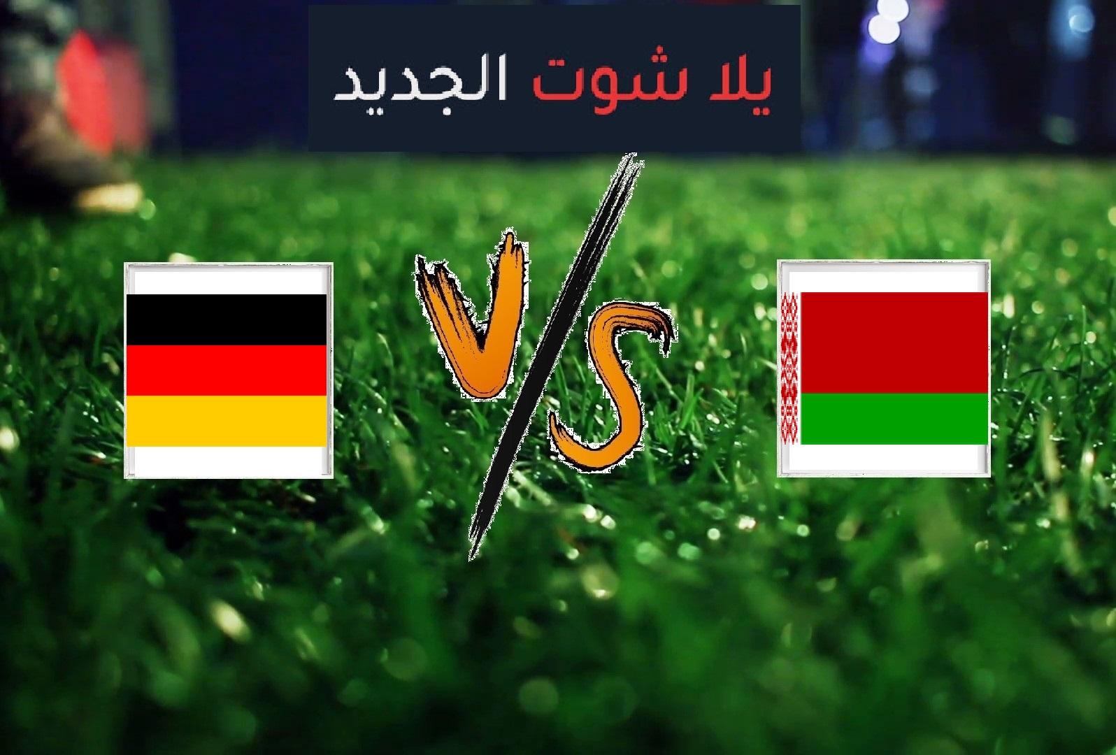 المانيا تفوز على روسيا بهدفين دون رد في التصفيات المؤهلة ليورو 2020