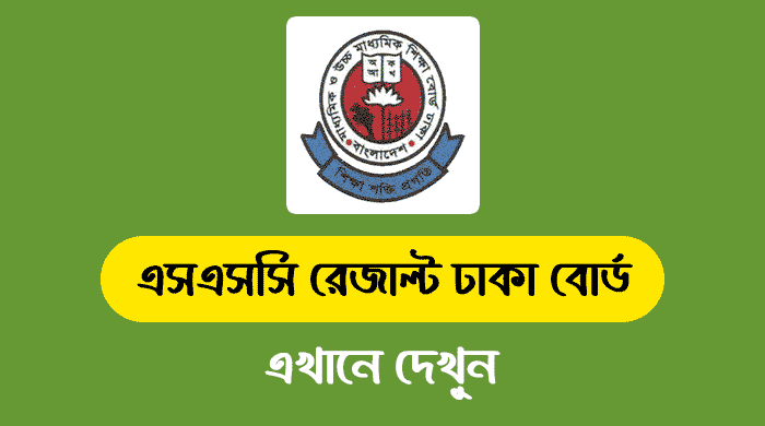 SSC Result 2020 Dhaka Education Board