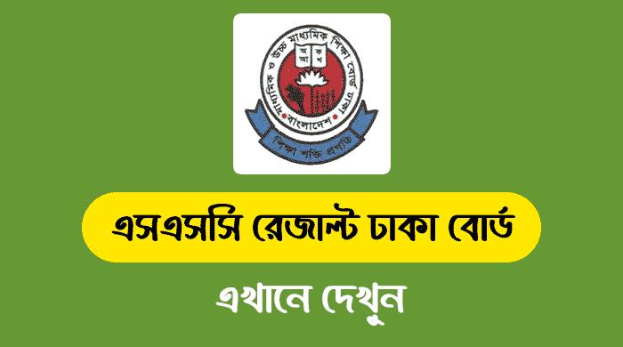 SSC Result 2020 Dhaka Board (ঢাকা বোর্ডের SSC রেজাল্ট)