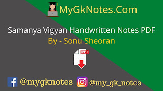 Samanya Vigyan Handwritten Notes PDF By - Sonu Sheoran