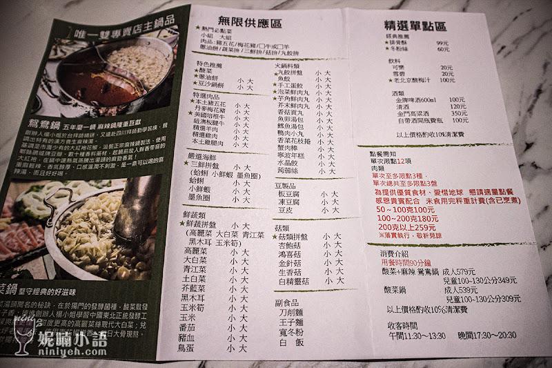 【內湖美食推薦】連進酸菜白肉鍋。佛心價!麻辣鍋吃到飽開賣