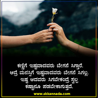 Love Propose Amazing Facts in Kannada