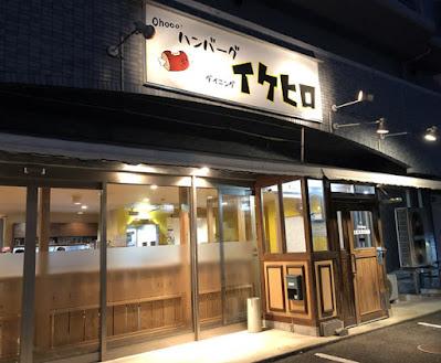 ハンバーグダイニングイケヒロ 2020/9/27 飲食レビュー