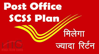 Post Office SCSS Plan ki Jankari Hindi Me