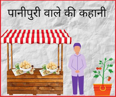 Panipuriwala-moral-story-in-hindi