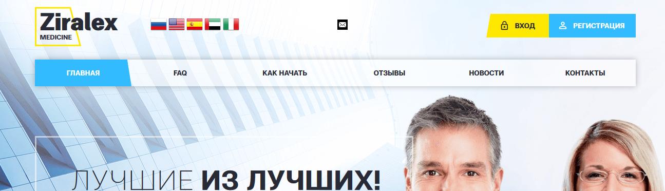 Мошеннический сайт ziralex.site – Отзывы, развод, платит или лохотрон?