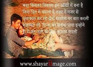 Love Shayari image English