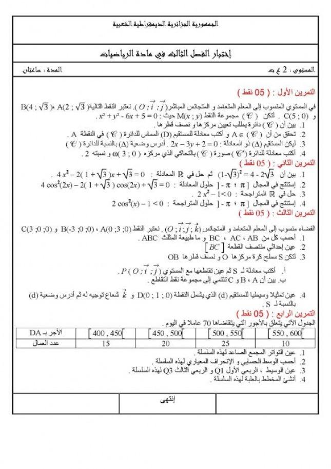 الاختبار الاخير في مادة الرياضيات للسنة الثانية ثانوي شعبة العلوم التجريبية.