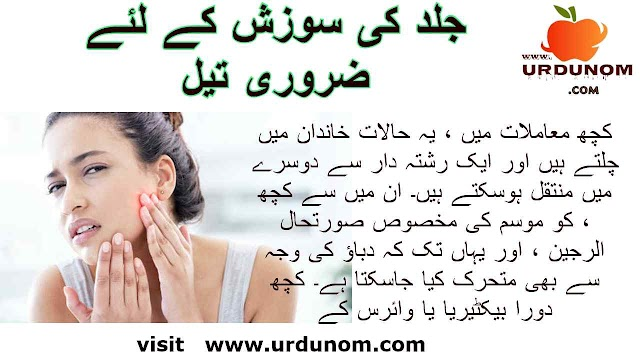 جلد کی سوزش کے لئے ضروری تیل | Health and Beauty in urdu