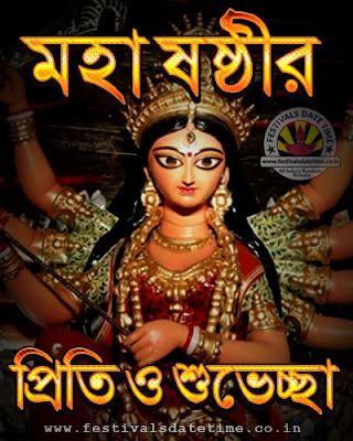 Maha Sasthi Durga Puja Bengali Wallpaper Download
