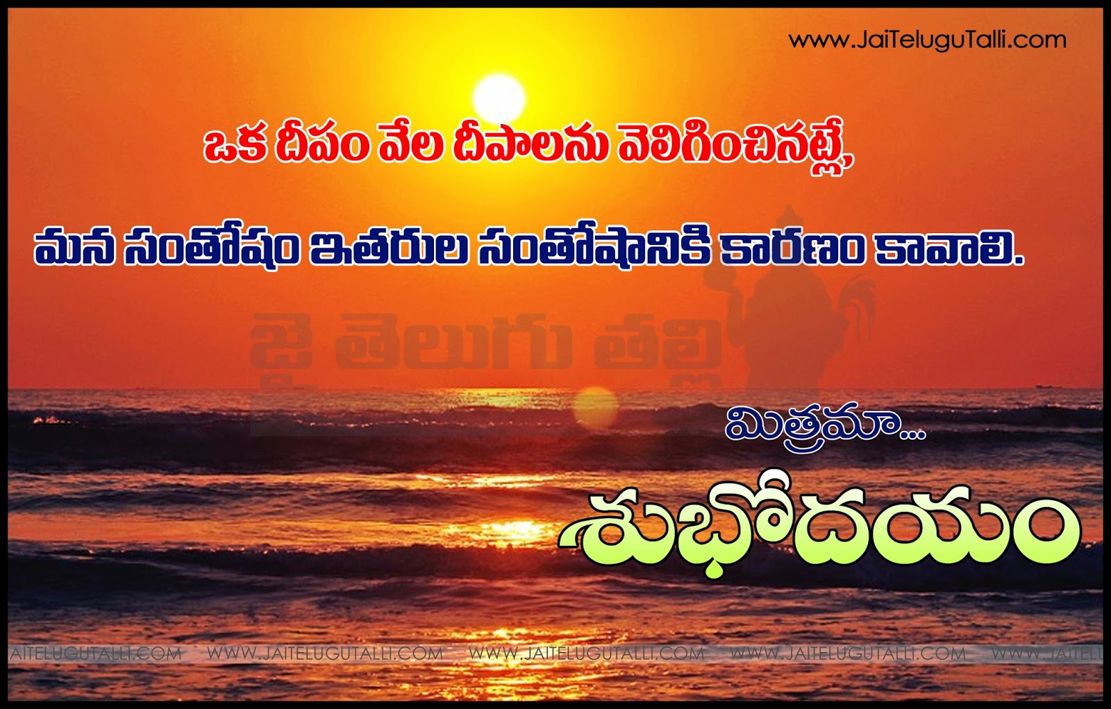 Telugu Quotations Images And Good Morning Greetings Www