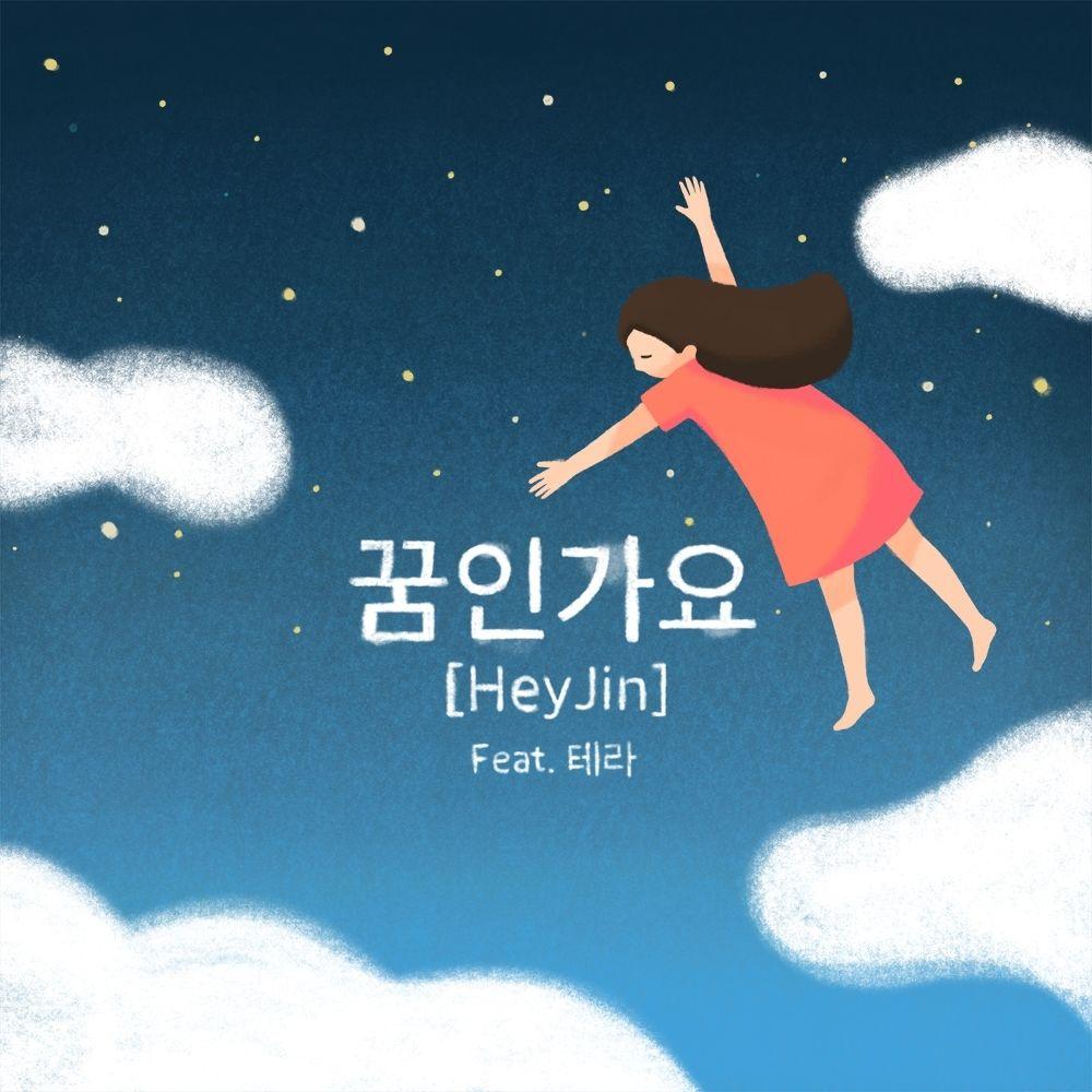 HeyJin – 꿈인가요 – Single