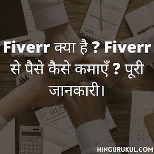 Fiverr क्या है-Fiverr से पैसे कैसे कमाएँ-पूरी जानकारी।