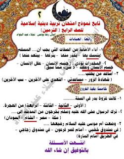 نموذج امتحان تربية اسلامية الصف الرابع الابتدائى الترمين + الحل