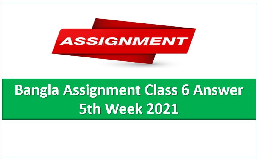 Bangla Assignment Class 6 Answer 5th Week 2021