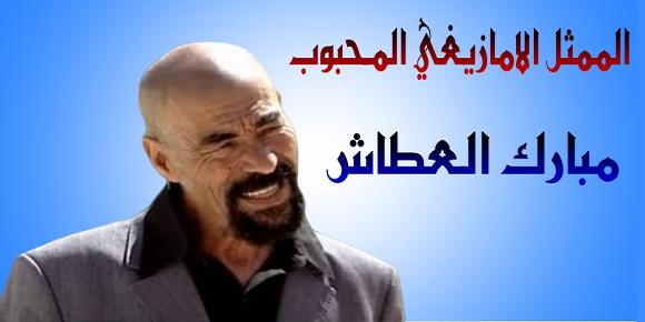 الممثل الأمازيغي مبارك العطاش فيلم امازيغي